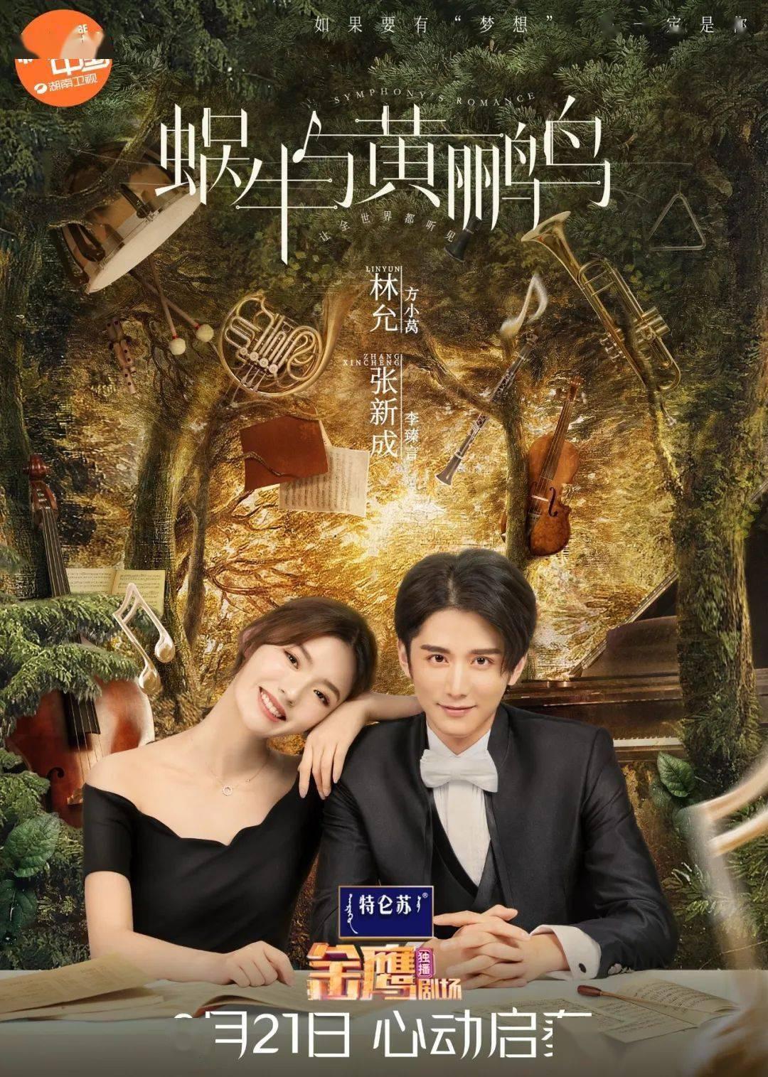 中国版《交响情人梦》没人看,日剧翻拍怎么全都扑了?