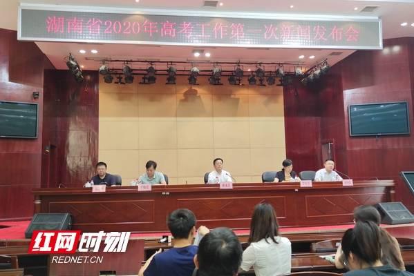 湖南2020年高考举行首次新闻发布会 5项招生政策调整