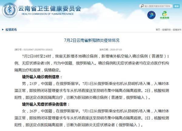 云南7月2日新增1例境外输入确诊病例 从俄罗斯入境