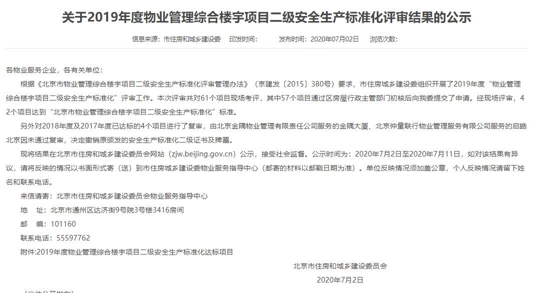 金隅物业、仲联量行遭北京市住建委点名 安全生产标准化二级证书及牌匾被撤销