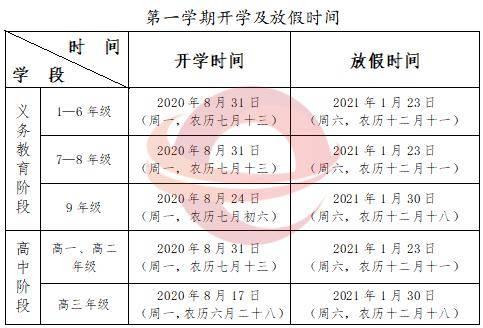 定了!贵州中小学2020