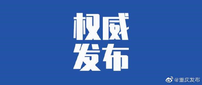 7月2日0—24时,重庆1例境外输入确诊病例治愈出院