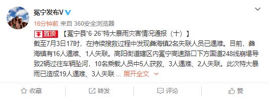 最新!四川冕宁特大暴雨灾害情况通报:已致19人遇难、3人失联