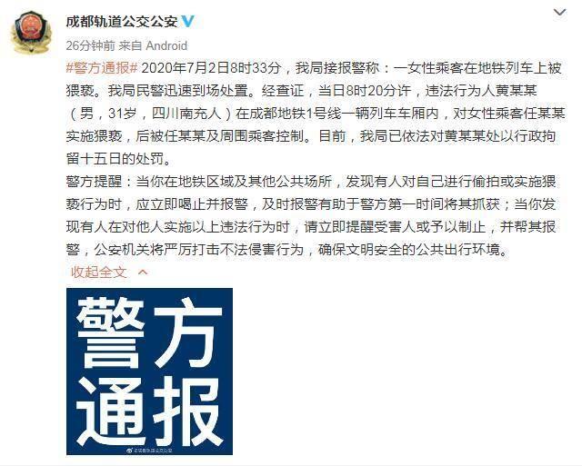 男子地铁上猥亵女乘客 成都警方通报:行拘15日