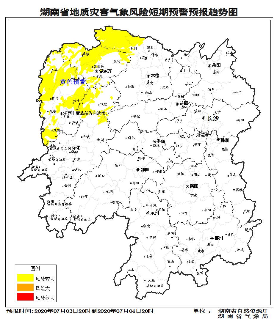黄色预警:湘西北部分区域发生突发性地质灾害风险较大