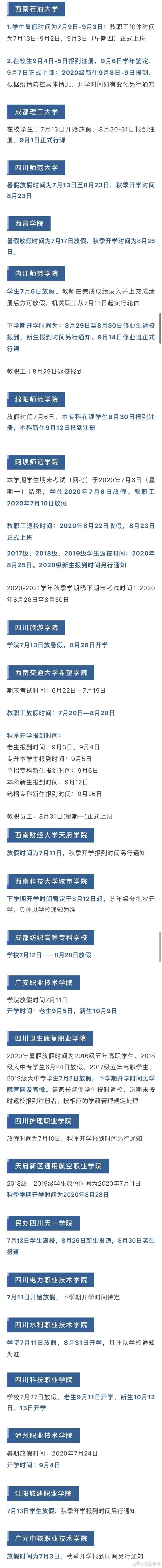 四川23所高校确定暑假时间 部分高校确定秋季开学时间