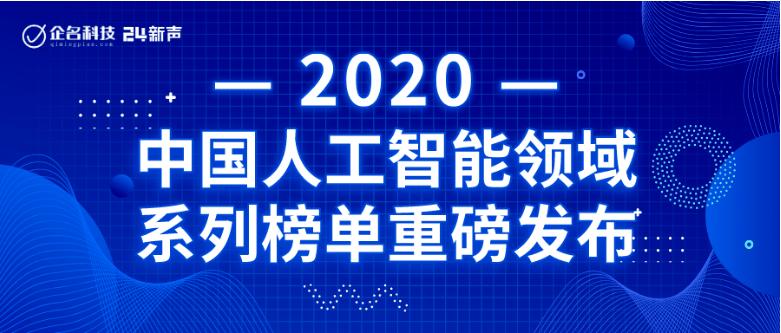 【硬科技一周动态】第十二期(2020.06.29——2020.07.05)