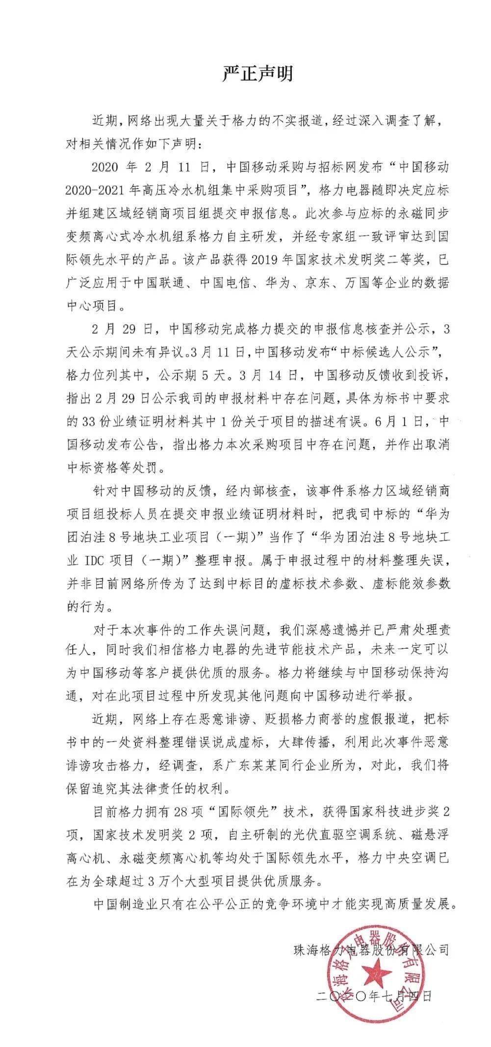 因造假被中国移动取消中标资格?格力:同行恶意诽谤攻击!