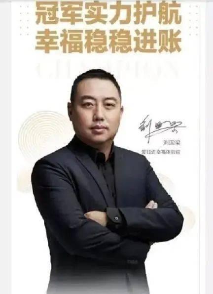 汪涵之后,刘国梁也道歉了