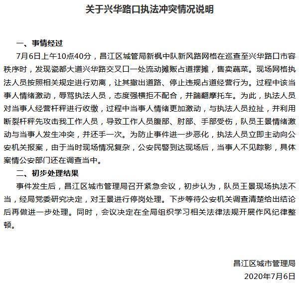 江西景德镇一城管与摊贩起冲突官方:执法不当停岗