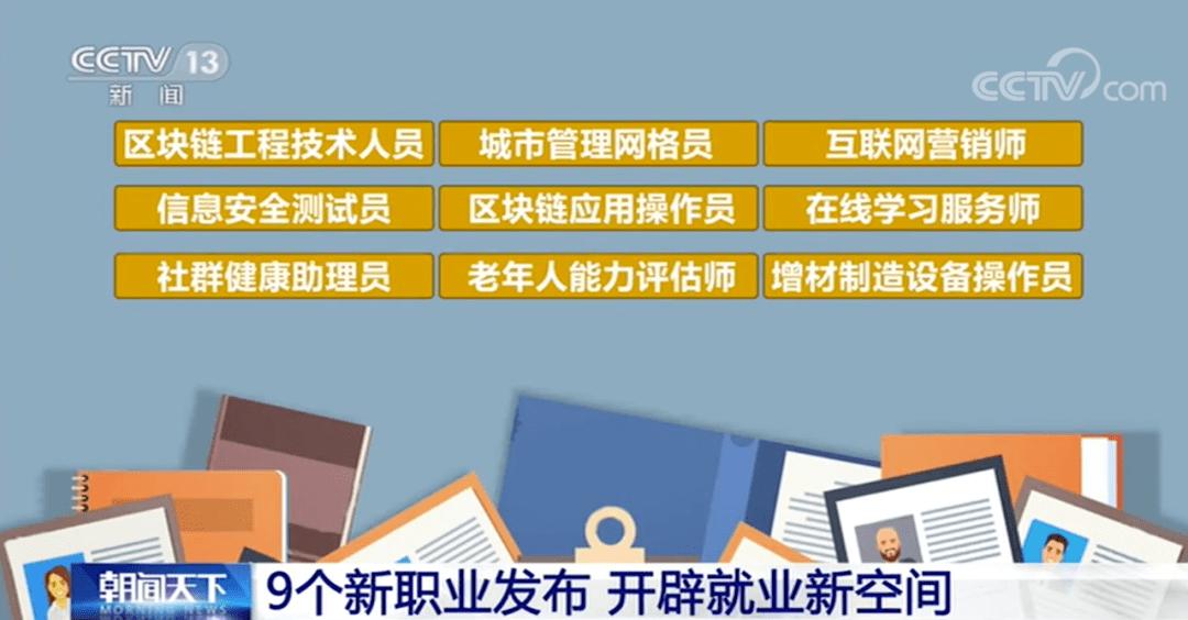 """李佳琦们正式""""转正""""了!官方发布9个新职业,快看→"""