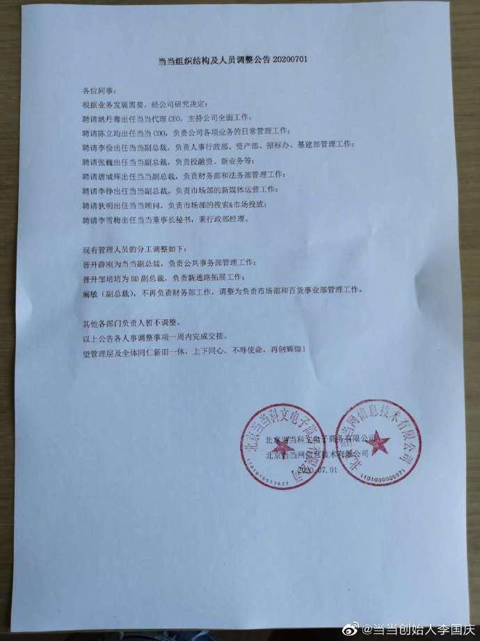 李国庆发布当当组织结构及人员调整公告