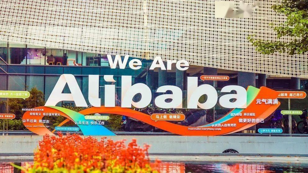 谁能定义阿里巴巴?