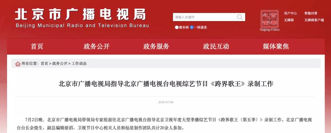 余俊生任北京广播电视台台长(附最新台长名录)
