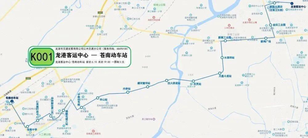花城三站→华府新世界(东)→仁英路行政中心→苍南中学→苍南动车站图片