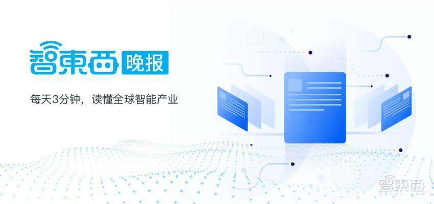 智东西晚报:3GPP成为唯一被ITU认可5G标准 蔚来中国获104亿元综合授信