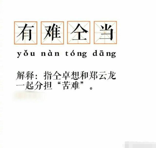 """原创 仝卓举报郑云龙手撕姚晨,难道他读《活着》的感悟是""""谁都别想活着""""?"""
