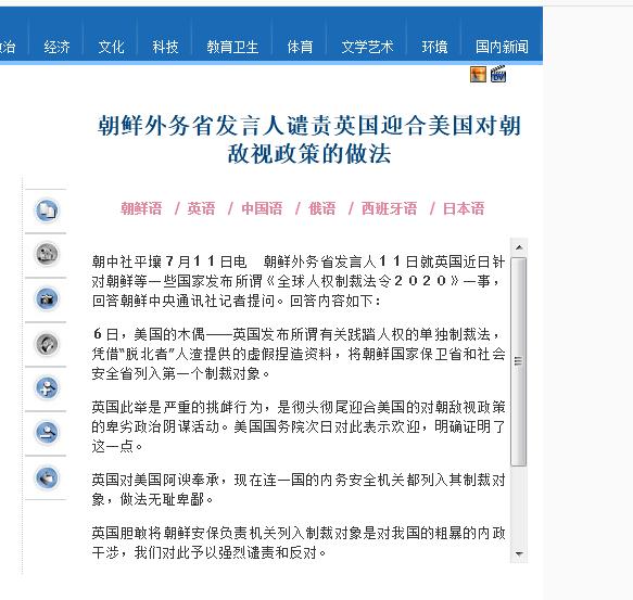 英国制裁朝鲜两大部门,朝外务省批英国
