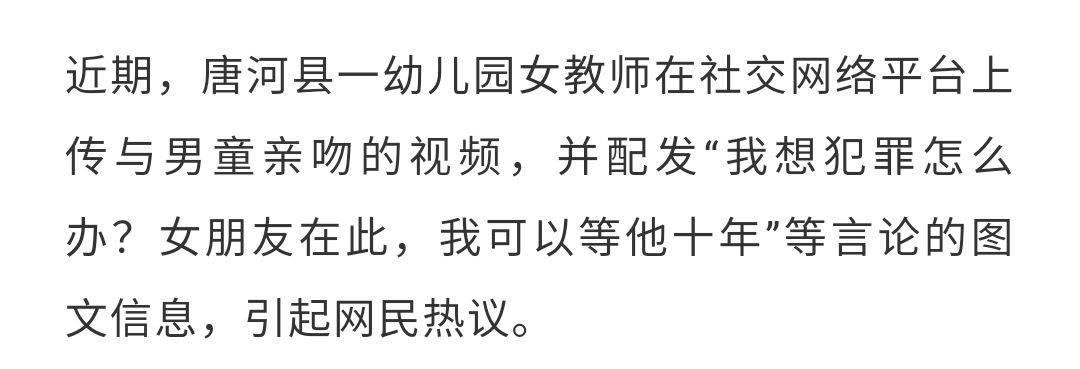 河南南阳通报幼师发布亲吻男童视频:涉事教师已被辞退