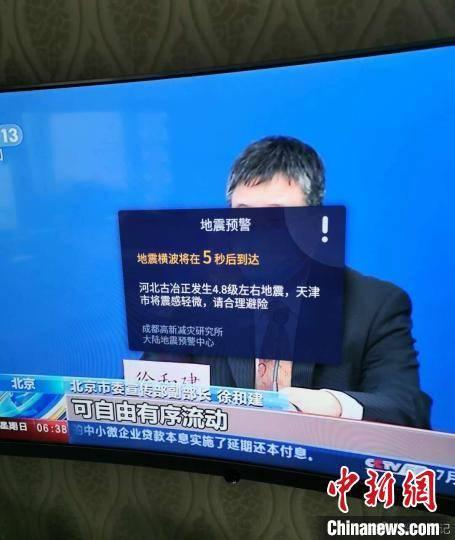 唐山5.1级地震:部分北京、天津民众提前约30秒收到预警