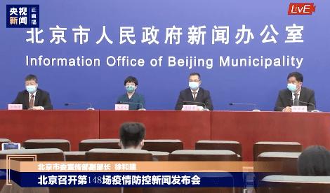 今天下午北京召开第148场疫情防控新闻