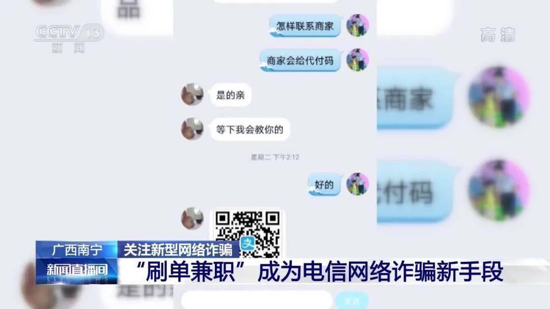 """动动手指就能赚钱?央视曝光 """"刷单兼职""""骗局!速看→"""