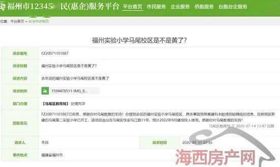 【问答】福州实验小学马尾校区是不是取消了?官方回复