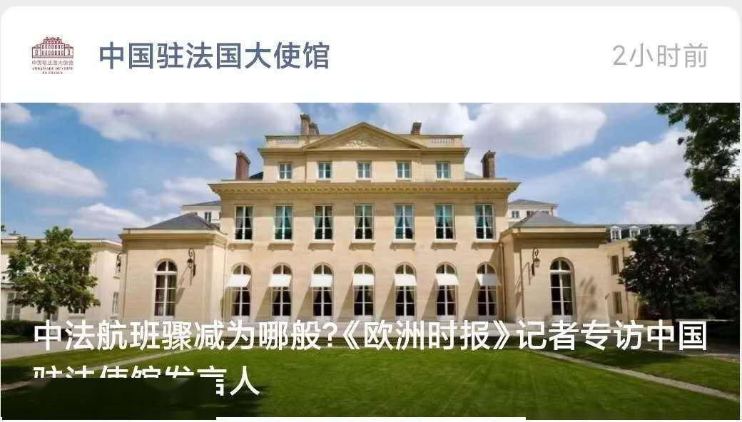 法国单方面削减中国航空公司航班,驻法使馆发言人回应:令人费解,深表遗憾_中欧新闻_欧洲中文网