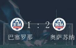 西甲第37轮,奥萨苏纳2-1小胜巴塞罗那