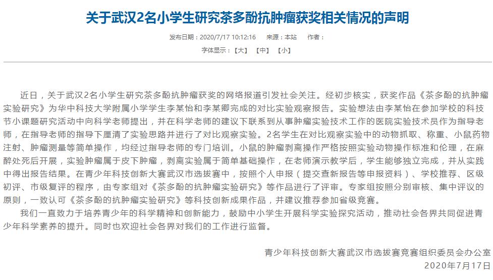 武汉科协发布2名小学生研究茶多酚抗肿瘤获奖情况声明