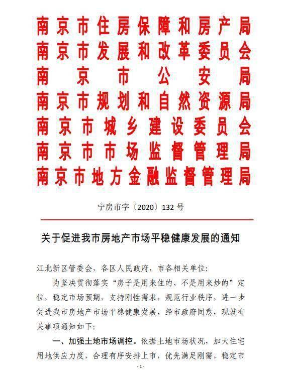 南京九项楼市新政出炉 完善住房限购政策