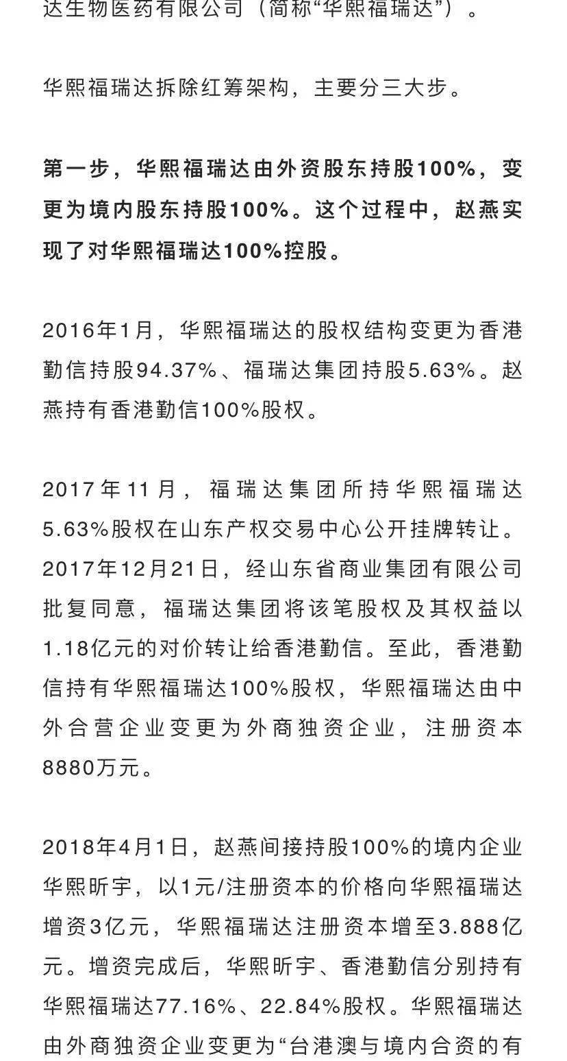 私有化再上市后市值涨1000%,科创板首富、玻尿酸女王如何炼成?