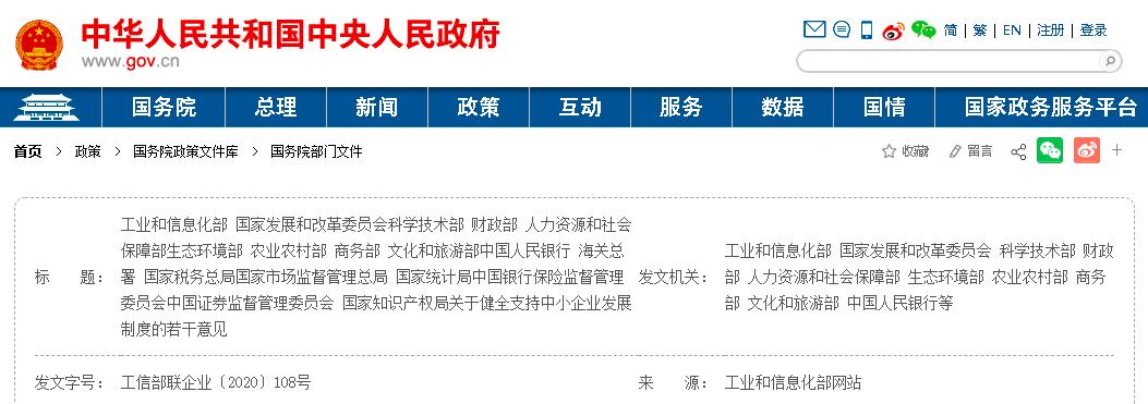 """十七部门联合发文,支持中小企业发展!严肃查处""""一刀切""""!"""