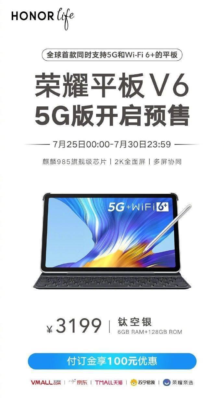 hdmi连接电视无信号荣耀平板V6钛空银5G版