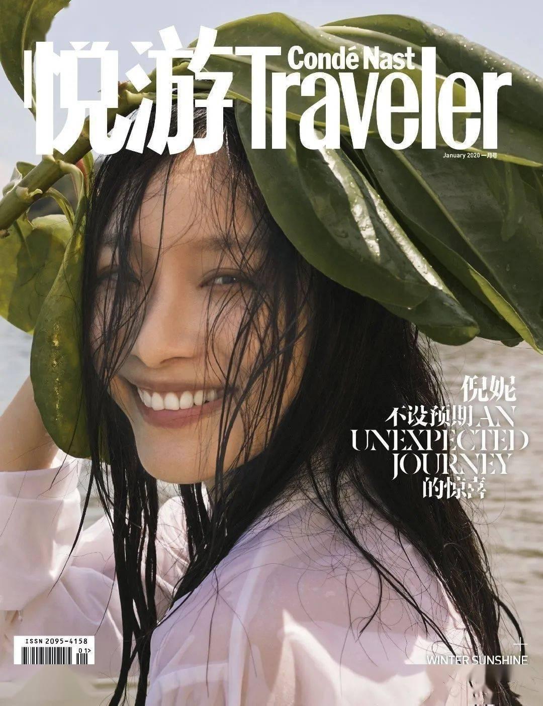 倪妮 悦游 Traveler 1月刊