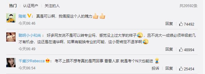 清华男生退学重考699分:哪有什么天生学霸,只不过是管好了自己!
