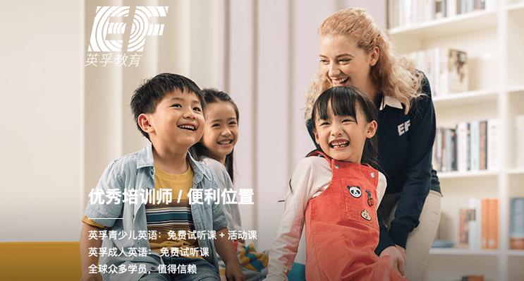 英孚教育引入璞米资本重大投资,加速青少儿英语业务布局