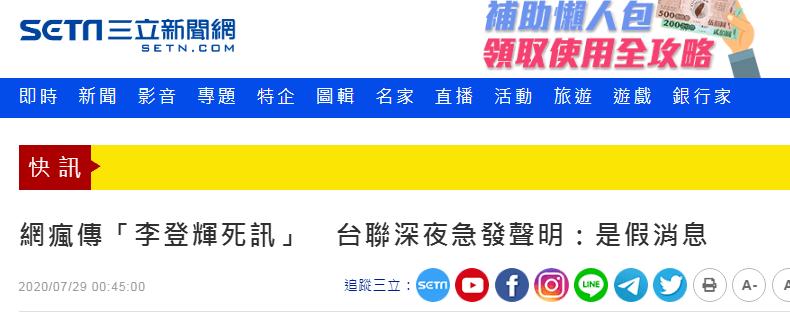 """科立讯对讲机台媒:""""李登辉死讯""""是假"""
