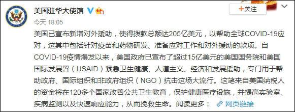 [美驻华使馆炫耀抗疫外援205亿美元 评论又翻车]