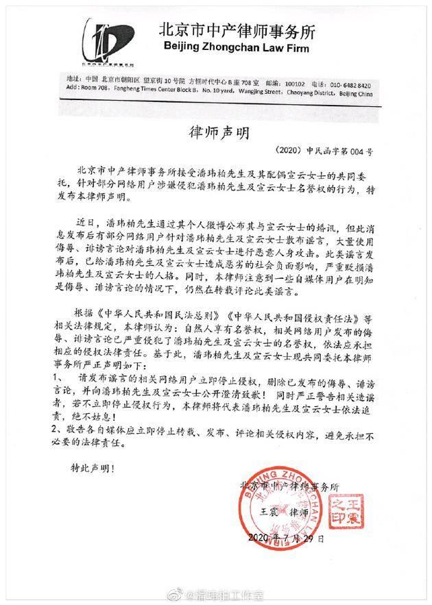 潘玮柏工作室律师声明:有用户侮辱诽谤潘玮柏夫妇 夫妻名誉权被侵犯