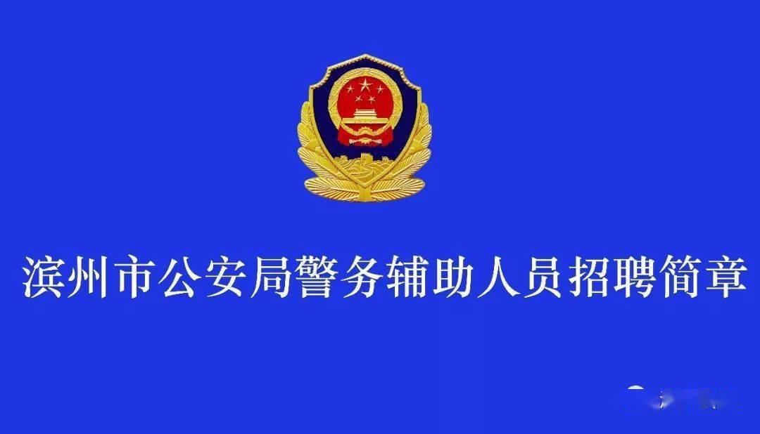 五险一金!滨州市公安局招人了!即将开始报名!