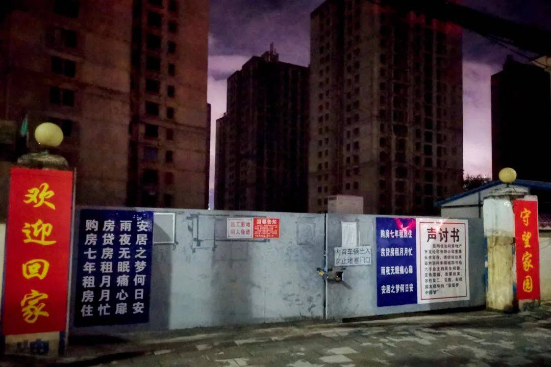 """昆明""""造城""""留下40多个烂尾楼,政府和开发商希望业主自救"""