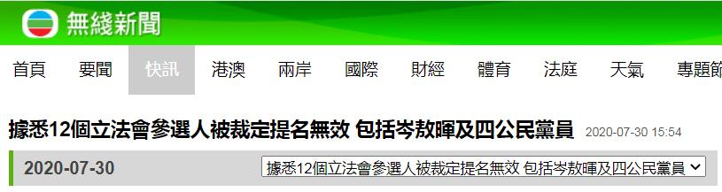 [港媒:有消息称岑敖晖等12名立法会议员参选人被裁定提名无效]