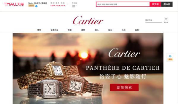 《财报| 历峰集团一季度亏损严重,中国市场线上零售仍表现强劲》
