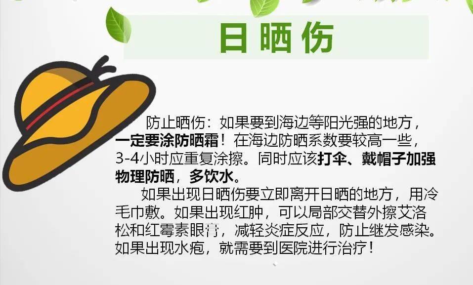 """【互联网医院】听""""医""""言,换美颜!亓玉清主任说防晒美肤~"""