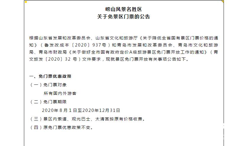 青岛崂山景区免费玩! 8月1日起青岛12家景区免门票
