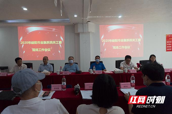 关心下一代!益阳市召开全市金融系统第一次关工委会议