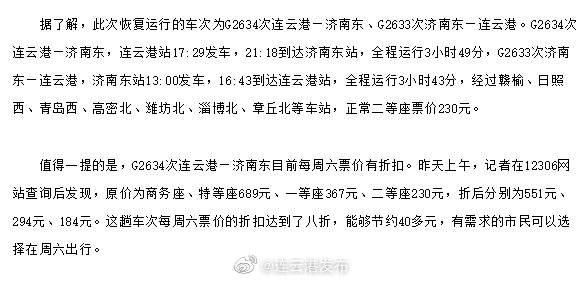 连云港至济南高铁列车恢复运行,周六打八折