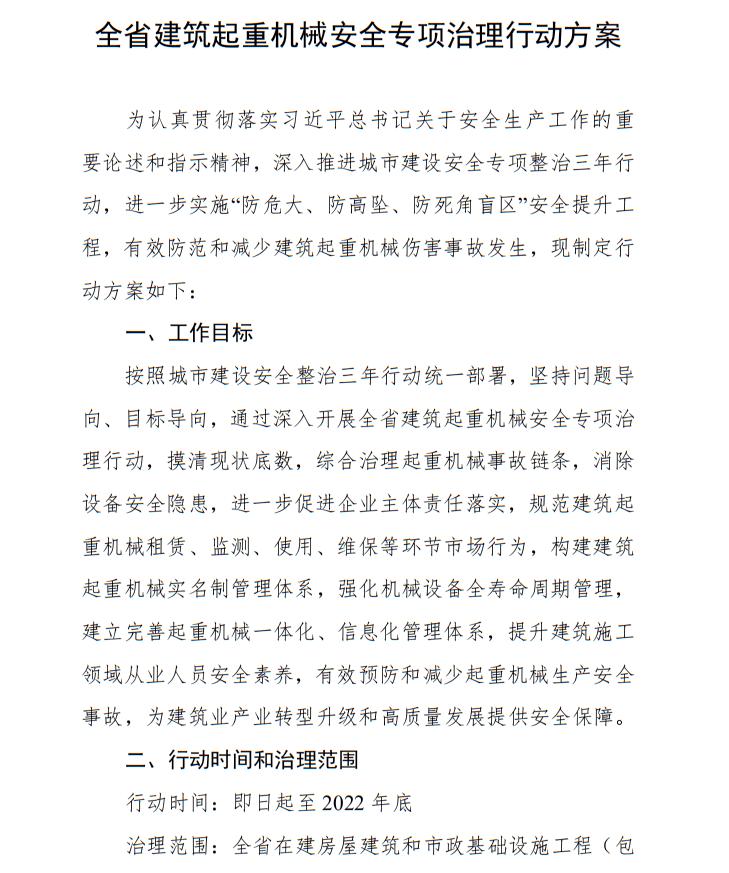 到2021年3月底,未安装监控系统的塔式起重机械一律禁用!浙江:即日起开展专项治理