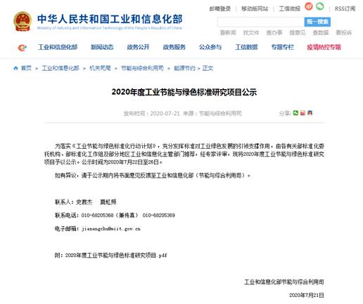湖南三友环保主办的HPB技术法规入选工业和信息化部2020年工业节能与绿